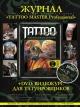 093 Журнал Тату-мастер профешнл с DVD