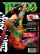 094-2 Журнал TATTOO master 15